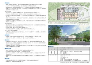 建物基本設計 2ページ目